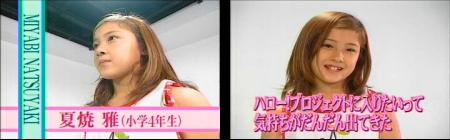 kids_natuyaki_1.jpg