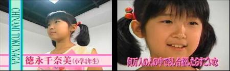 kids_tokunaga_1.jpg