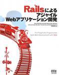 Rails によるWebアプリケーション開発