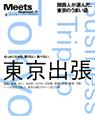 tokyoshucho01.jpg