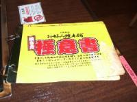 7/7 極意書 お好み焼き本舗