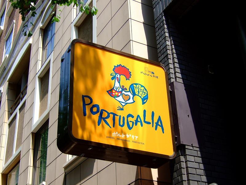 ■ポルトガリア ポルトガル料理 大阪・西天満 【2006年8月訪問】