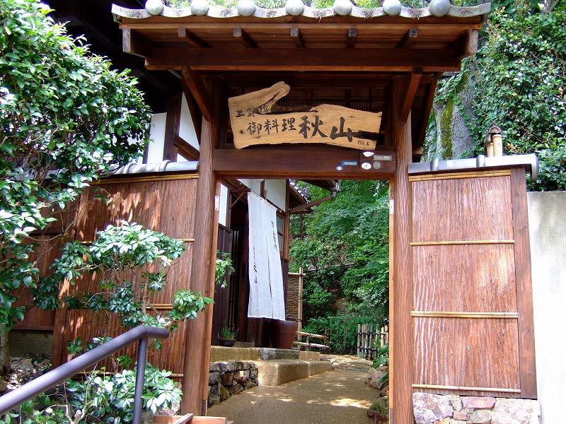 ■ 真夏の京 午餐会 上賀茂 秋山 【2006年8月訪問】