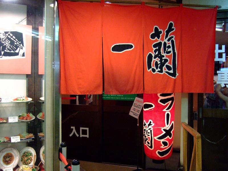 ■一蘭 博多店