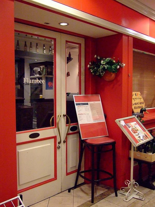 ■ビストロFlanbee(フランベ) フレンチ 大阪・北浜 【2006年9月訪問】