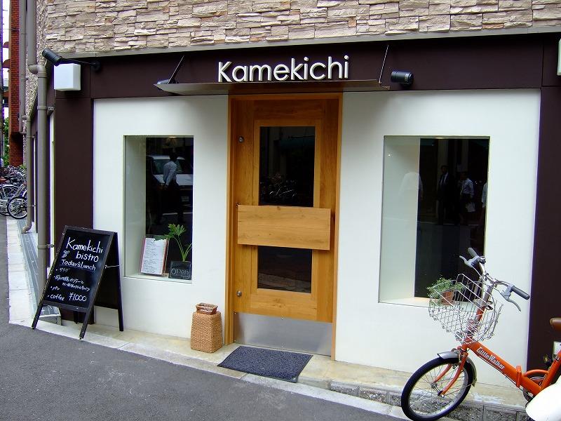 ■bistro Kamekichi フレンチ 大阪・鎗屋町 【2006年9月訪問】