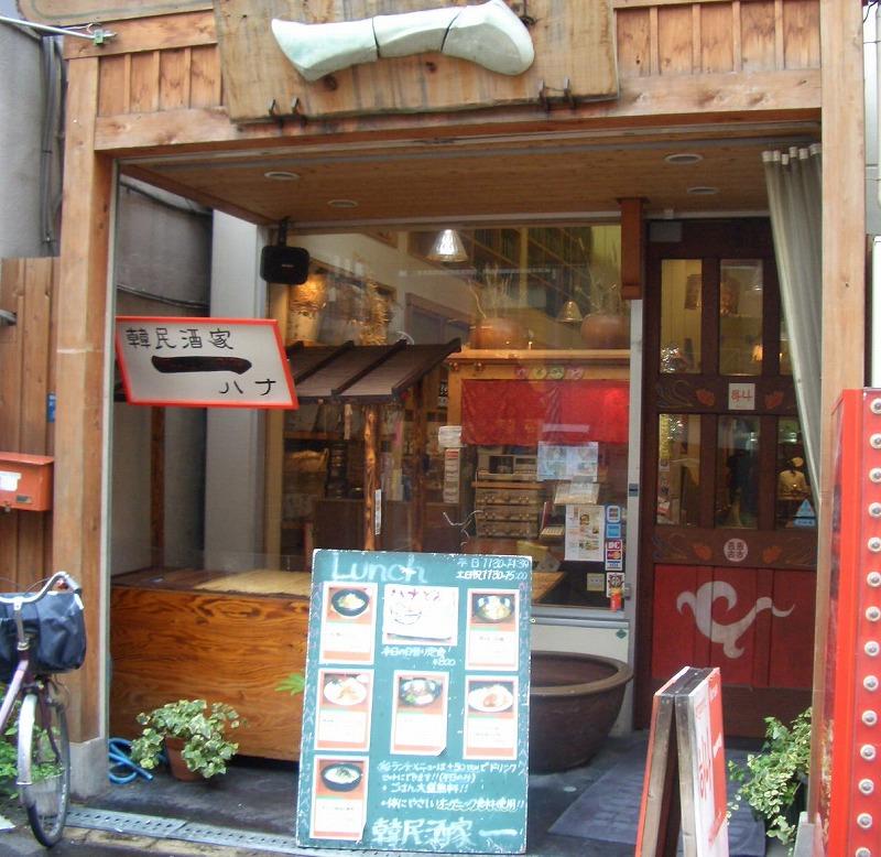 ■韓民酒家hana 大阪・南船場 韓国料理 【2005年8月訪問】