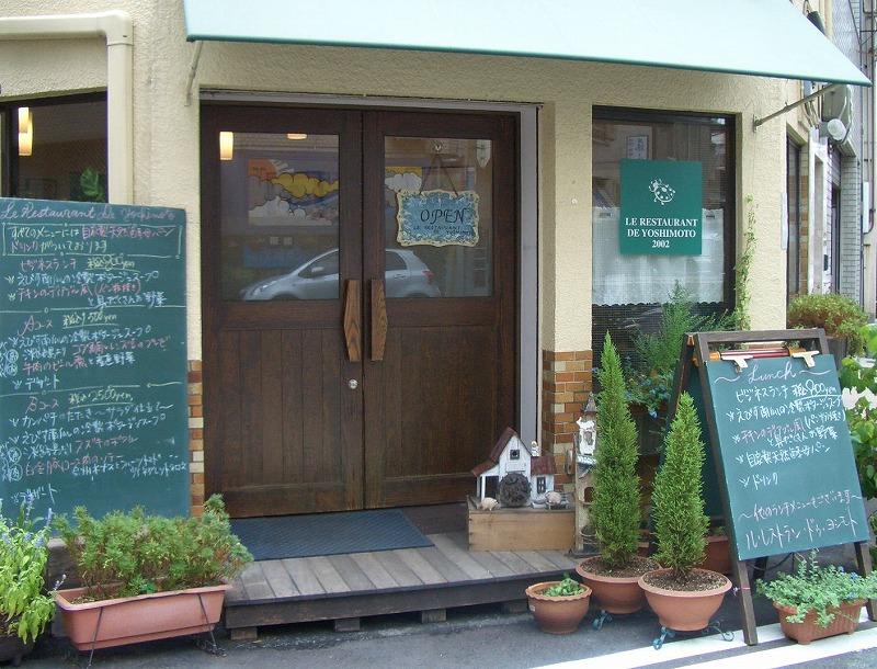 ■ル・レストラン・ドゥ・ヨシモト 大阪・南森町 フレンチ【2005年8月訪問】