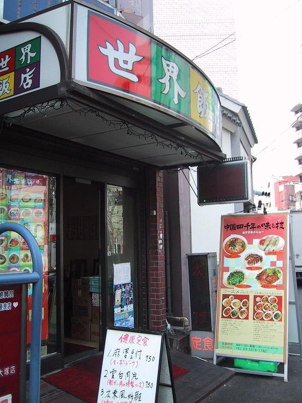 ■ 世界飯店 焼鴨飯 東京・大塚 【2004年3月訪問】