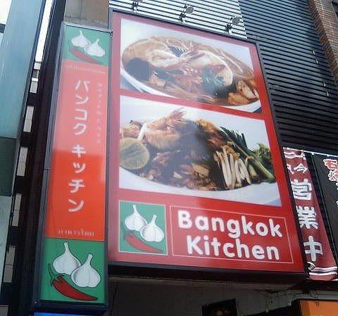 ■ トムヤムクン・ヌードル バンコクキッチン 東京・新橋 【2003年7月訪問】