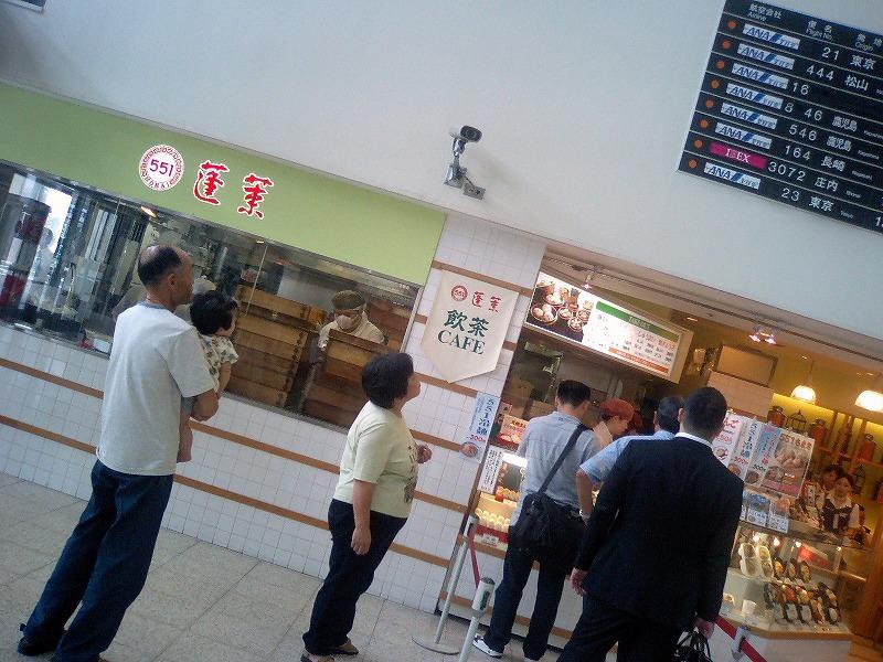 ■ 551蓬莱飲茶CAFE 海鮮ちまき 大阪空港 【2007年7月 昼】