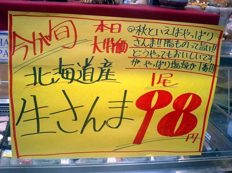 ■ 秋刀魚 の 大人な焼き方