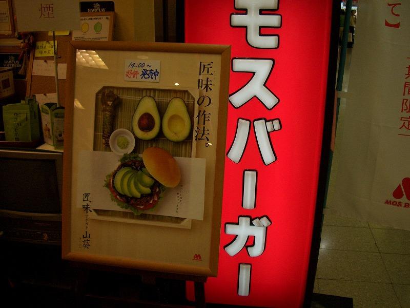 ■ モスバーガー 匠味あぼがど山葵 【2005年6月】