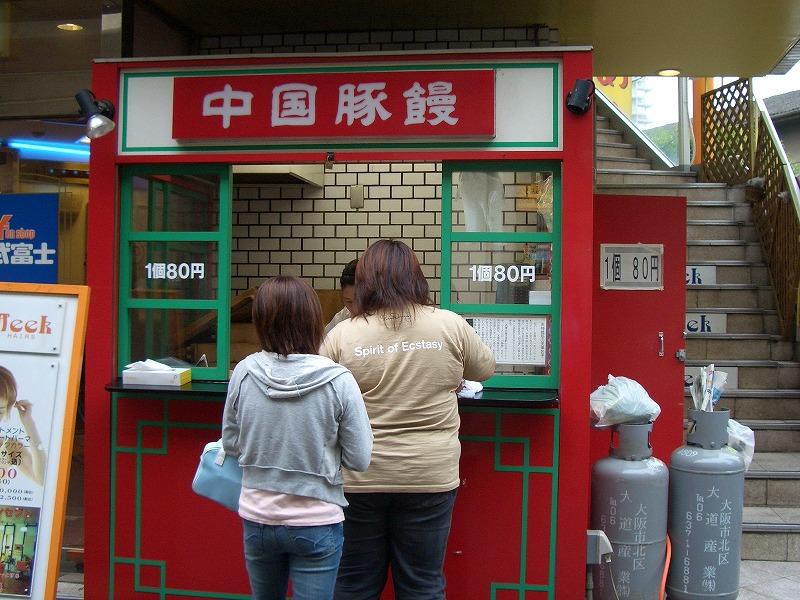 ■中国豚饅 大阪・JR天満駅徒歩10秒