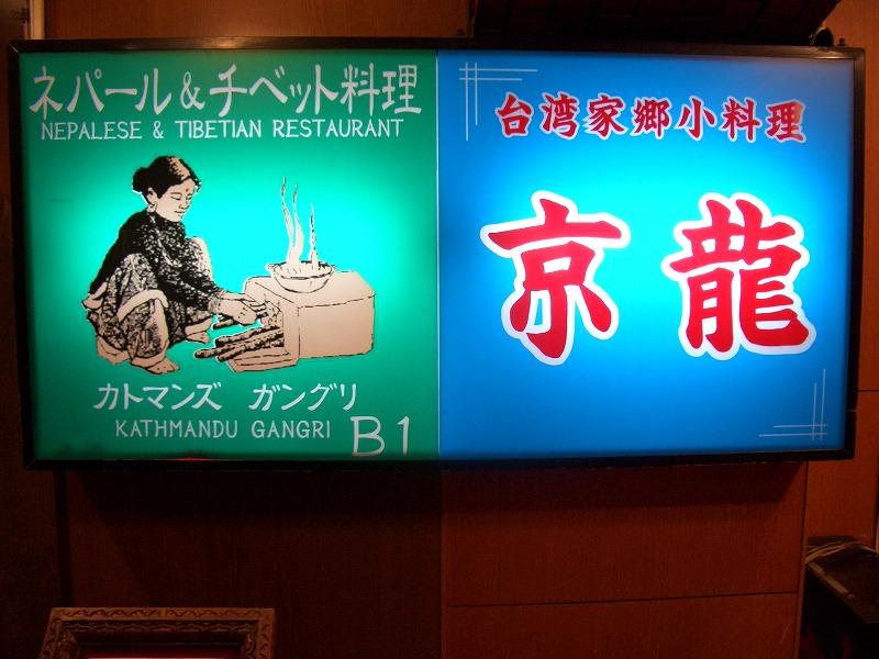 ■ カトマンズ・ガングリ 東京・目黒 ネパール・チベット料理 【2005年7月訪問】