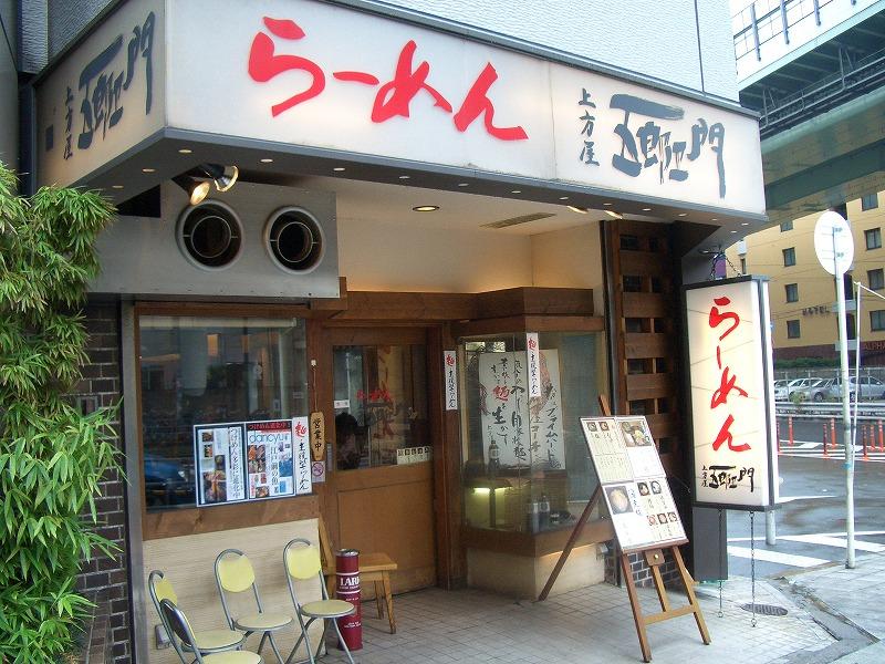 ■上方屋 五郎ヱ門 ラーメン 大阪・福島 【2004年6月訪問】