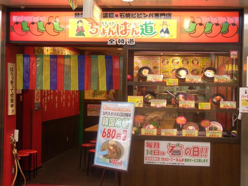 ■ 韓国冷麺 ちょんはん道 大阪・堂島地下センター 【2005年7月訪問】