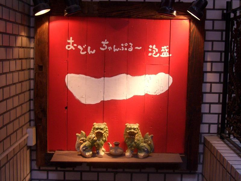 ■沖縄料理 一 東京・新宿 【2005年7月訪問】