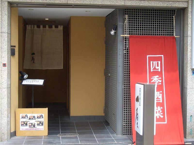 ■ 四季酒菜 一厘 大阪・長堀 【2005年7月訪問】