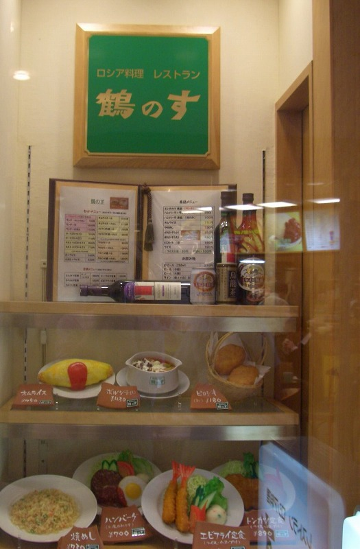 ■ ロシア料理 鶴のす 大阪・堂島アバンザ 【2005年7月訪問】