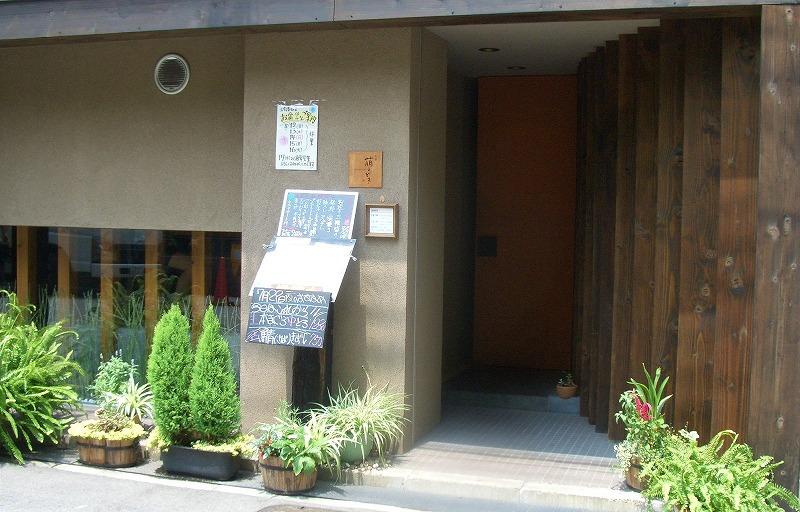 ■ 和膳 萌のとき 大阪・南森町 【2005年7月訪問】