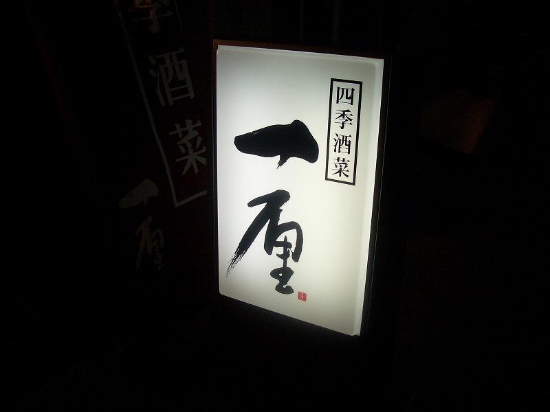 ■四季酒菜 一厘オフ 大阪・長堀橋 【2005年8月4日開催】