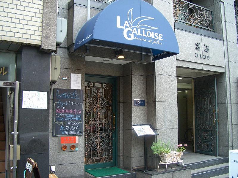 ■ラ・ギャロワーズ イタリアン 大阪・新町 【2005年8月訪問】