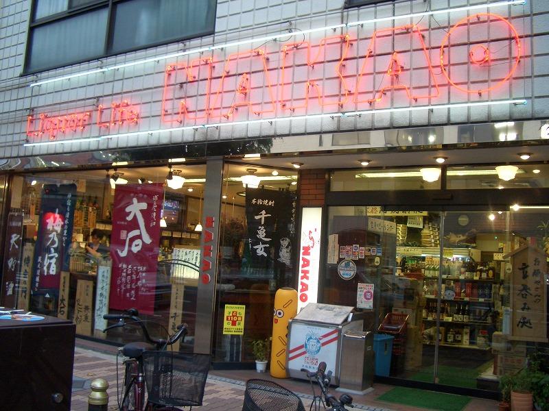 ■なかを(立ち飲みはしごオフ1軒目) 天満橋 【2005年8月15日開催】