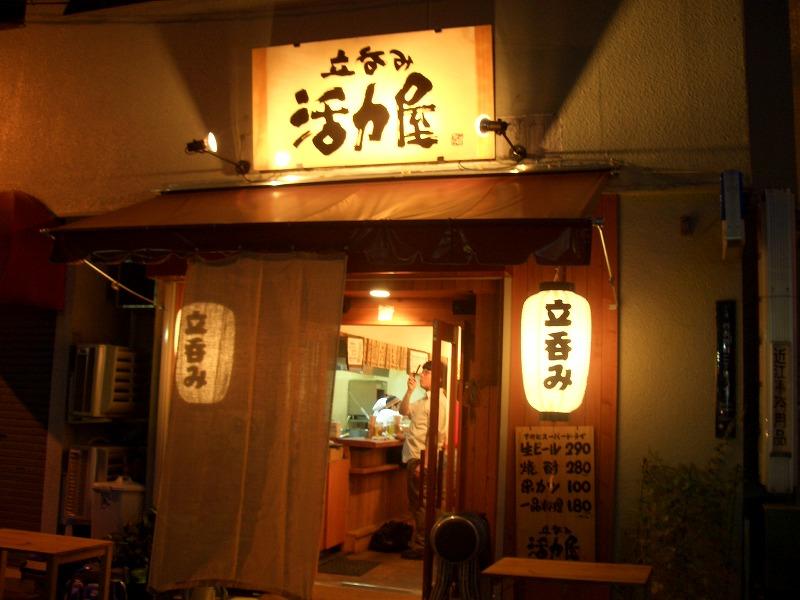 ■活力屋 (立ち飲みはしごオフ2軒目) 天満橋 【2005年8月15日開催】