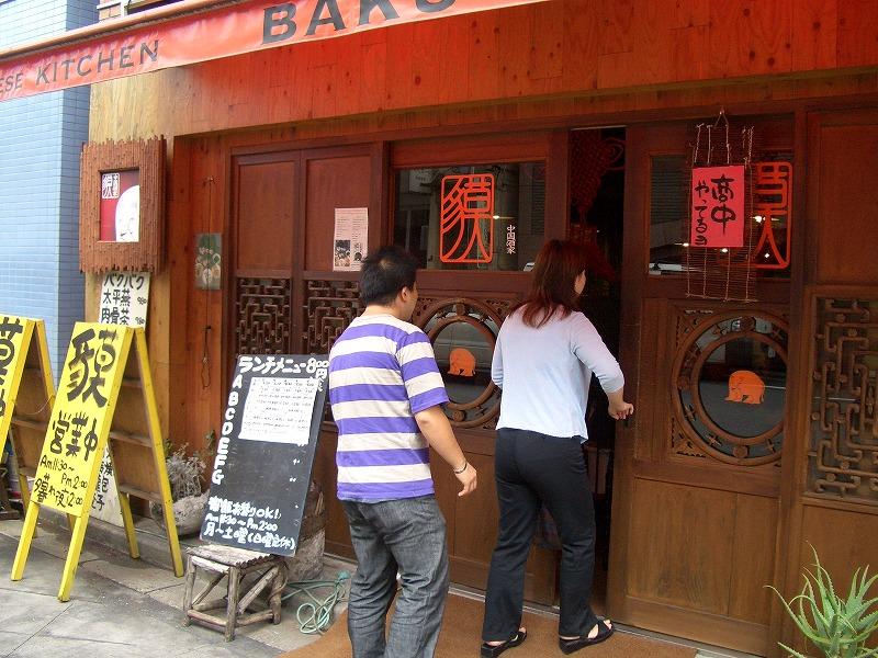 ■太平燕 中国酒家 貘 東京・有楽町  【2005年8月訪問】