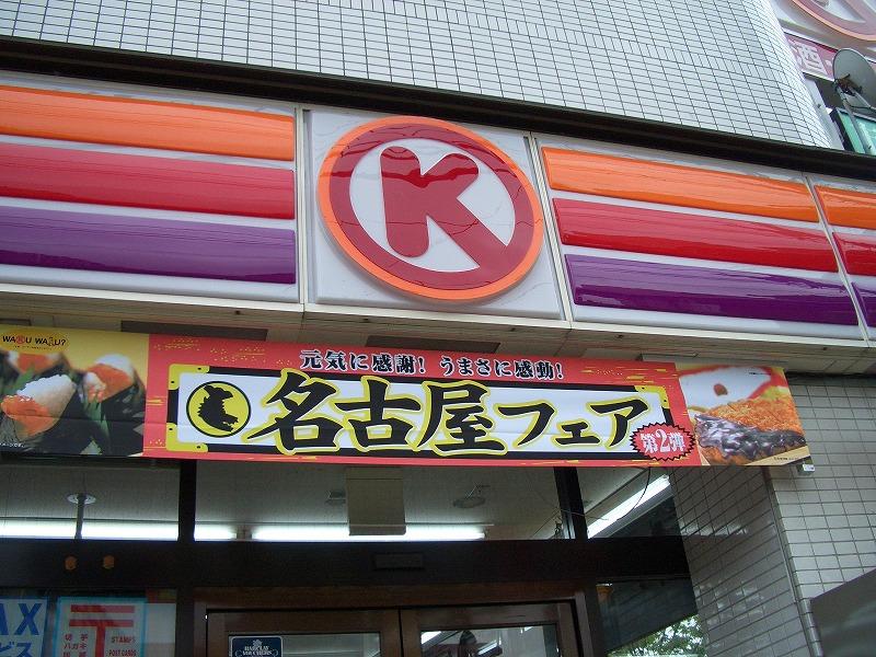■名古屋ぐるめ 若鯱家 カレーうどん(カップ) 【2005年8月購入】