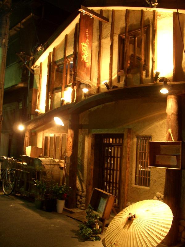 ■ 奥処庵 地鶏料理 大阪・京橋 【2005年8月訪問】