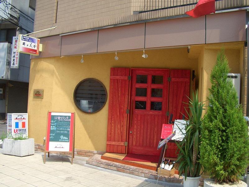 ■西洋料理 いまとむかし 井上義平 大阪・西天満 【2005年9月】