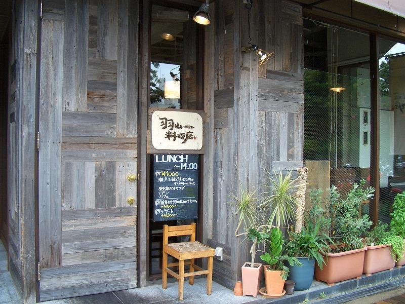■ 羽山料理店 フレンチ 大阪・靱公園 【2005年9月訪問】
