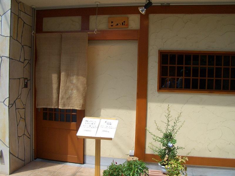 ■このは 和食 大阪・土佐堀