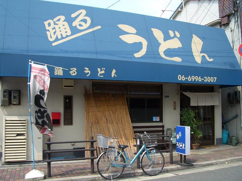 ■踊るうどん 大阪・滝井 【2005年9月訪問】