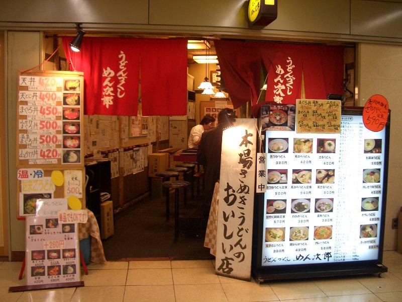 ■ めんづくし めん次郎 讃岐うどん 大阪駅前第3ビル 【2004年8月訪問】