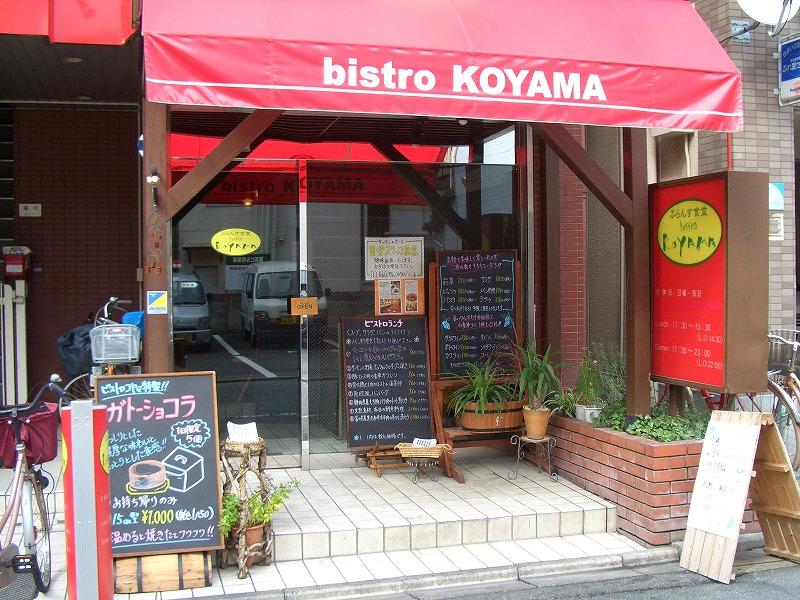 ■フランス食堂 bistro KOYAMA 大阪・守口 【2005年10月訪問】