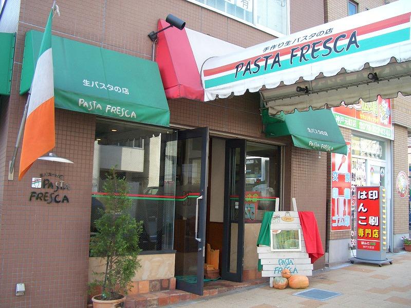 ■パスタフレスカ 生パスタランチ オフ 神戸・元町 【2005年11月5日開催】