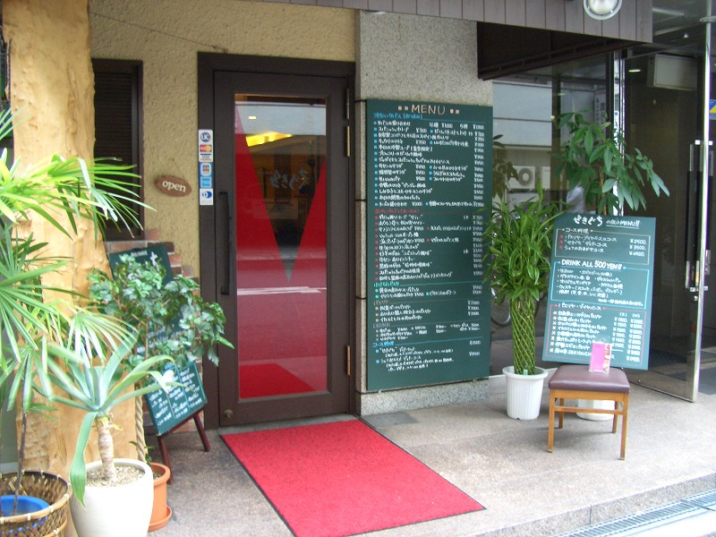 ■ 創作洋風料理 せきぐち 大阪・南森町 【2005年11月訪問】