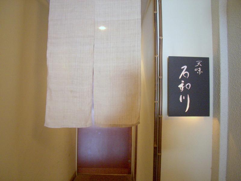 ■天味 石和川 てんぷら 大阪・北新地 【2005年11月 昼訪問】