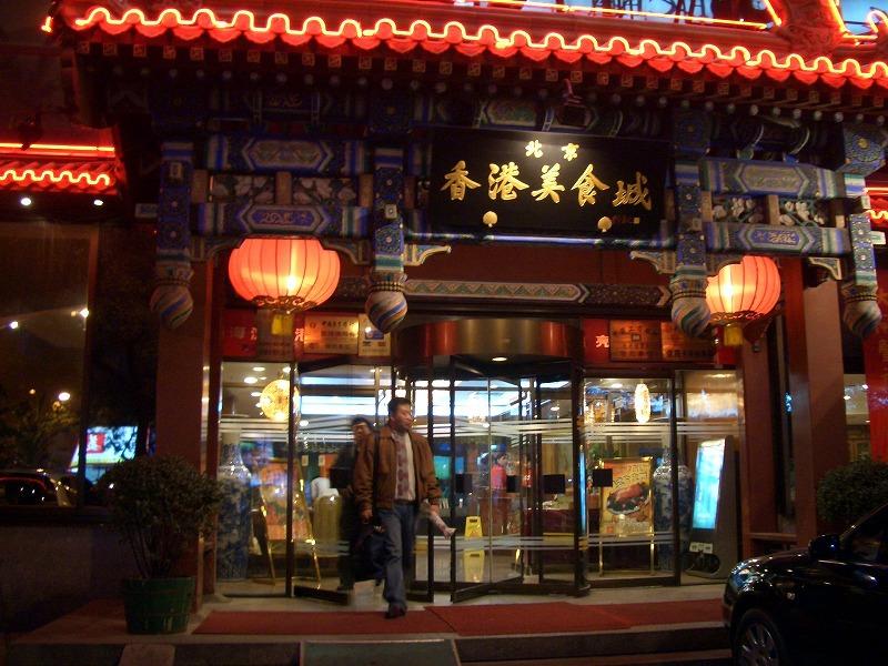 ■ 香港美食城 中国・北京