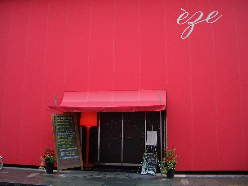 ■eze イタリアン 大阪・北浜 【2005年12月訪問】