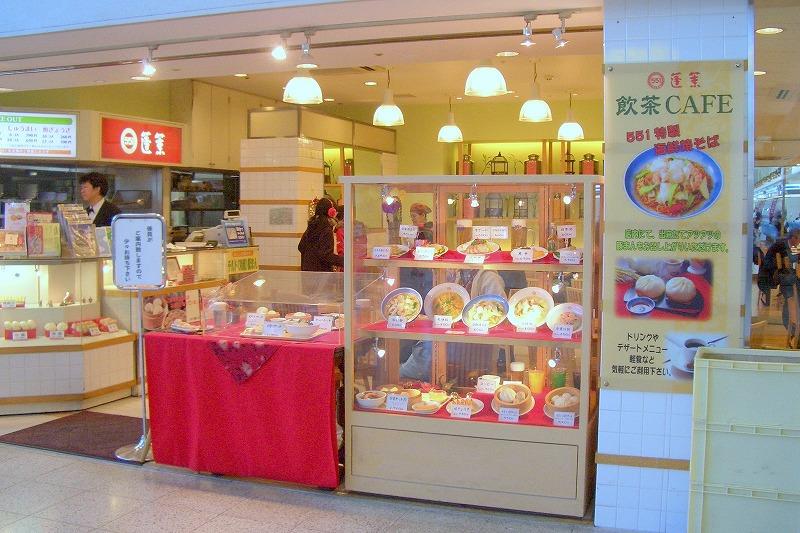 ■ 551 蓬莱 飲茶CAFE 大阪・伊丹空港 【2005年12月】