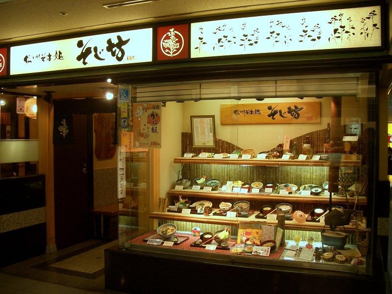 ■ そば処 そじ坊 関西空港 【2006年1月】
