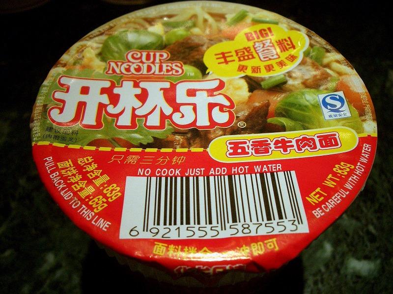 ■ 中国の開杯菜(カップヌードル)