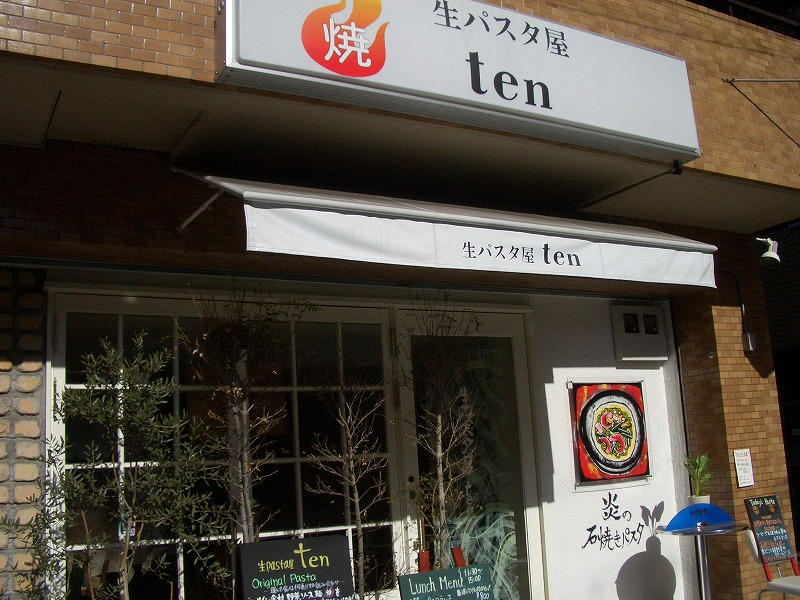 ■生パスタ屋 ten 大阪・扇町 【2006年1月訪問】