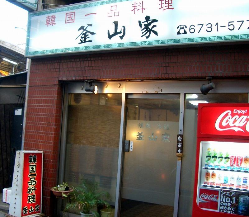 ■ 冷麺 韓国一品料理 釜山家 大阪・鶴橋 【2006年1月 訪問】