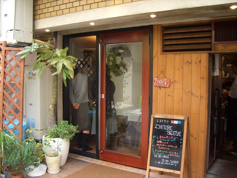 ■ ルール・ブルー フレンチ 大阪・江戸堀 【2006年5月訪問】