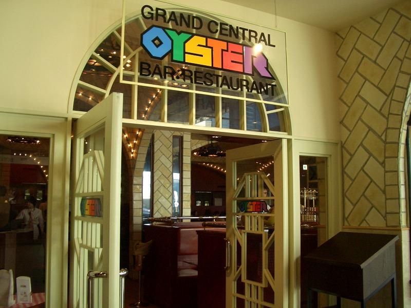 ■オイスター・バー&レストラン 東京・品川 【2006年1月訪問】
